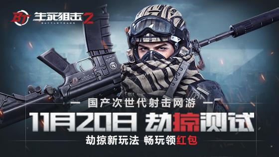 《生死狙击2》礼包